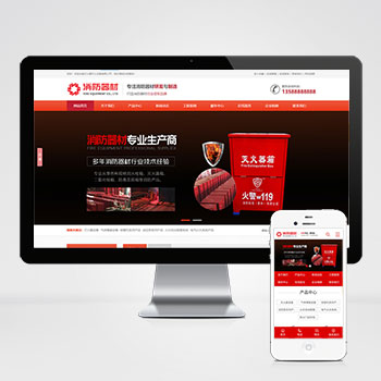 (带手机版数据同步)营销型灭火器消防器材设备类网站织梦模板 红色消防设备网站源码下载