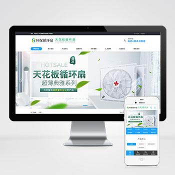 (带手机版数据同步)天花板循环扇类网站织梦模板 小家电电器类网站源码下载
