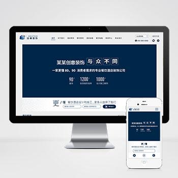 (自适应手机版)响应式创意餐饮酒店装饰设计类网站织梦模板 html5蓝色餐饮酒店设计网站源码下载