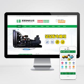 (带手机版数据同步)营销型发电机网站织梦模板 绿色风格机电机械设备类网站模板下载