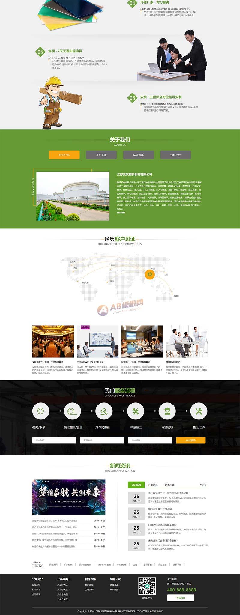 (带手机版数据同步)营销型塑料板材净化环保设备类网站织梦模板 绿色环保五金板材网站模板下载