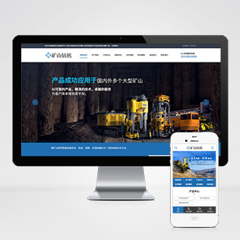(带手机版数据同步)智能数字矿山钻机设备类网站织梦模板 蓝色营销型矿机机械设备网站模板下载