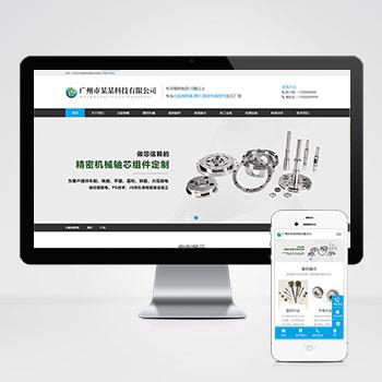 (自适应手机版)响应式精密机械模具类pbootcms网站模板 精密仪器模具加工设备网站源码下载