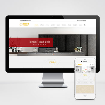 (自适应手机端)响应式瓷砖大理石建材类网站pbootcms模板 html5装修建材网站模板下载