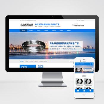 (带手机版数据同步)营销型不锈钢弹簧金属制品类网站织梦模板 蓝色五金制品网站模板下载