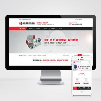 (带手机版数据同步)营销型离心风机机械制造类网站织梦模板 红色压缩机网站模板下载