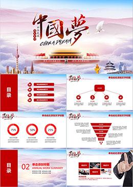 中国梦党政汇报总结通用PPT模板