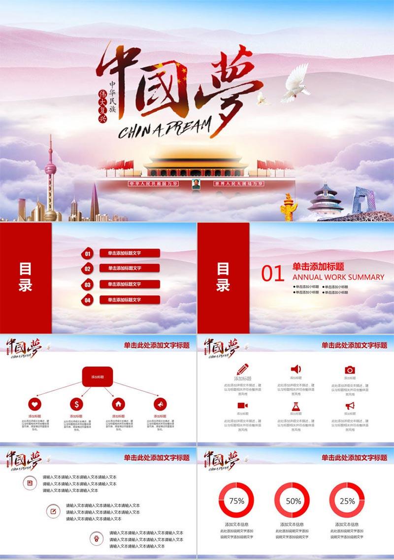 中国梦党政汇报总结通用PPTbetway安卓必威备用地址版