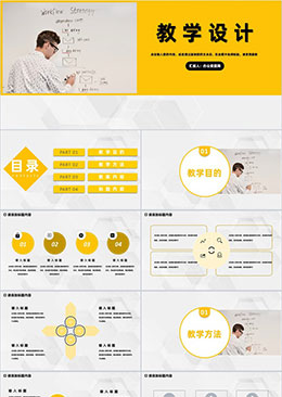 简约黄色教学教案设计PPT模板