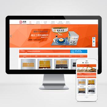 (自适应手机版)橙色大气机械设备类织梦模板 html5响应式五金机械网站模板下载