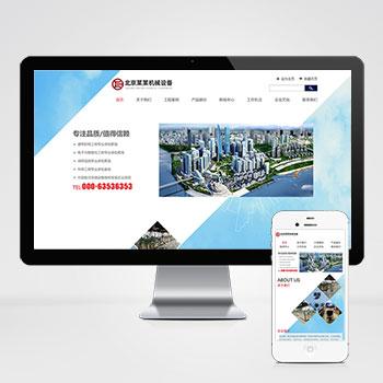 (自适应手机版)响应式蓝色机械机电设备安装类织梦模板 html5机电安装工程网站模板下载