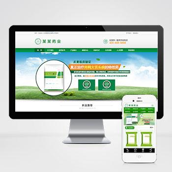 (带手机版数据同步)高端绿色兽药药业营销型企业网站织梦模板 营销型医药药业网站模板下载