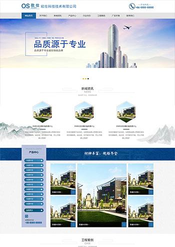 蓝色建筑材料企业网站html静态模板