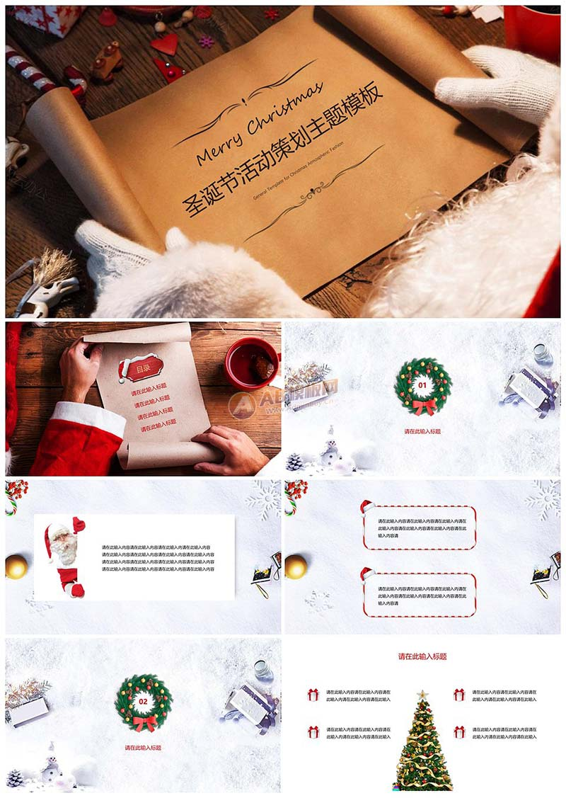 圣诞节活动策划主题PPTbetway安卓必威备用地址版