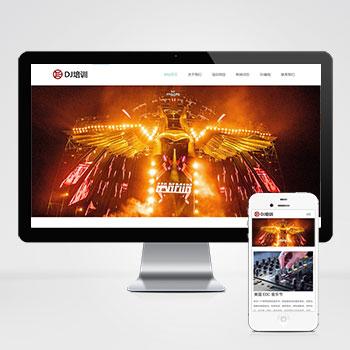 (自适应手机版)响应式DJ音乐电音培训机构网站dede织梦模板 DJ培训机构网站模板下载