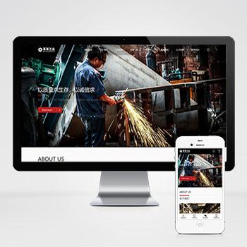 (自适应手机版)响应式重工业钢铁机械类网站pbootcms模板 html5工业设备网站源码下载