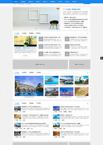 蓝色seo建站技术博客网站模板