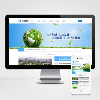 (自适应手机版)HTML5蓝色宽屏简洁环保科技绿色能源织梦企业模板 响应式蓝色集团通用企业网站模板