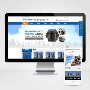 (带手机版数据同步)营销型建筑工程施工类织梦模板 蓝色工程建筑类网站模板下载