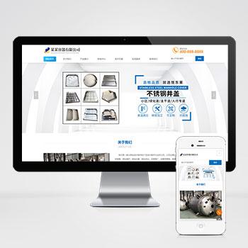 (自适应手机版)响应式容器类网站织梦模板 html5容器设备网站模板下载