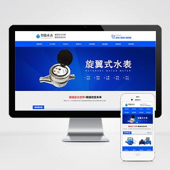 自适应手机版)响应式营销型智能水表类网站织梦模板 html5蓝色智能水表网站模板下载