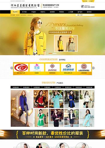 黄色品牌女装服装服饰类静态html网站模板