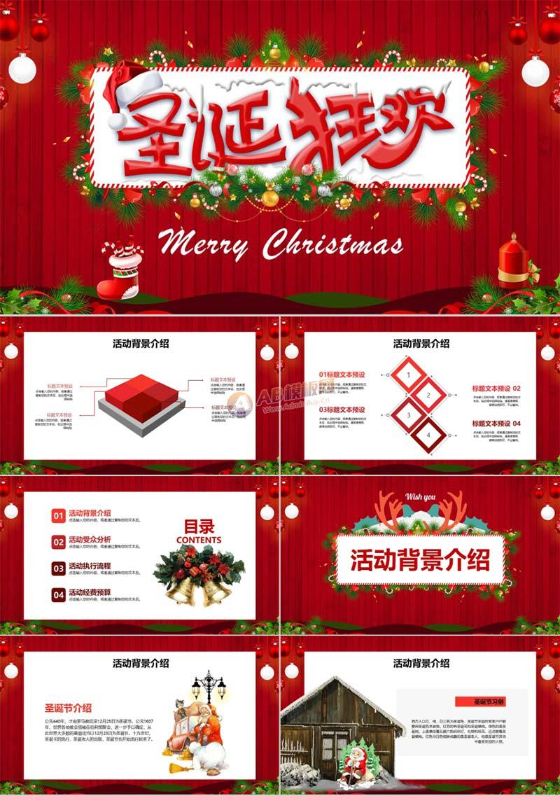 红色卡通圣诞节狂欢圣诞节活动策划PPT模板