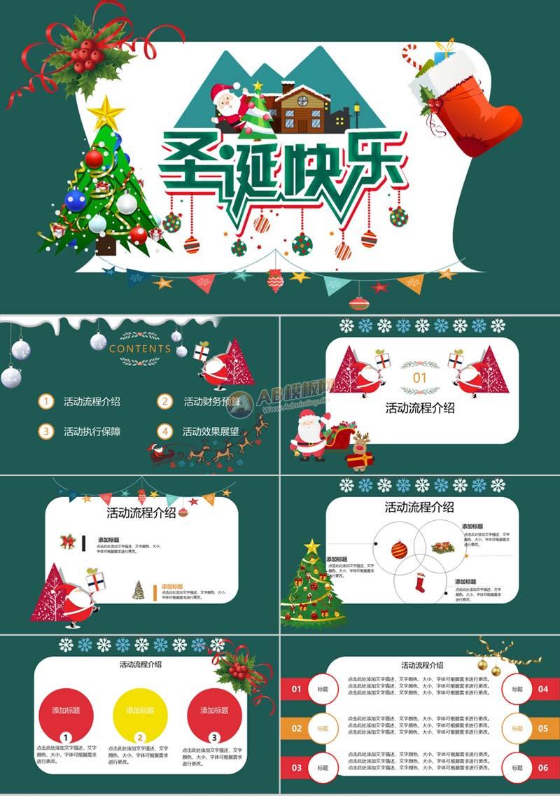 简约卡通圣诞快乐圣诞节活动策划PPT模板