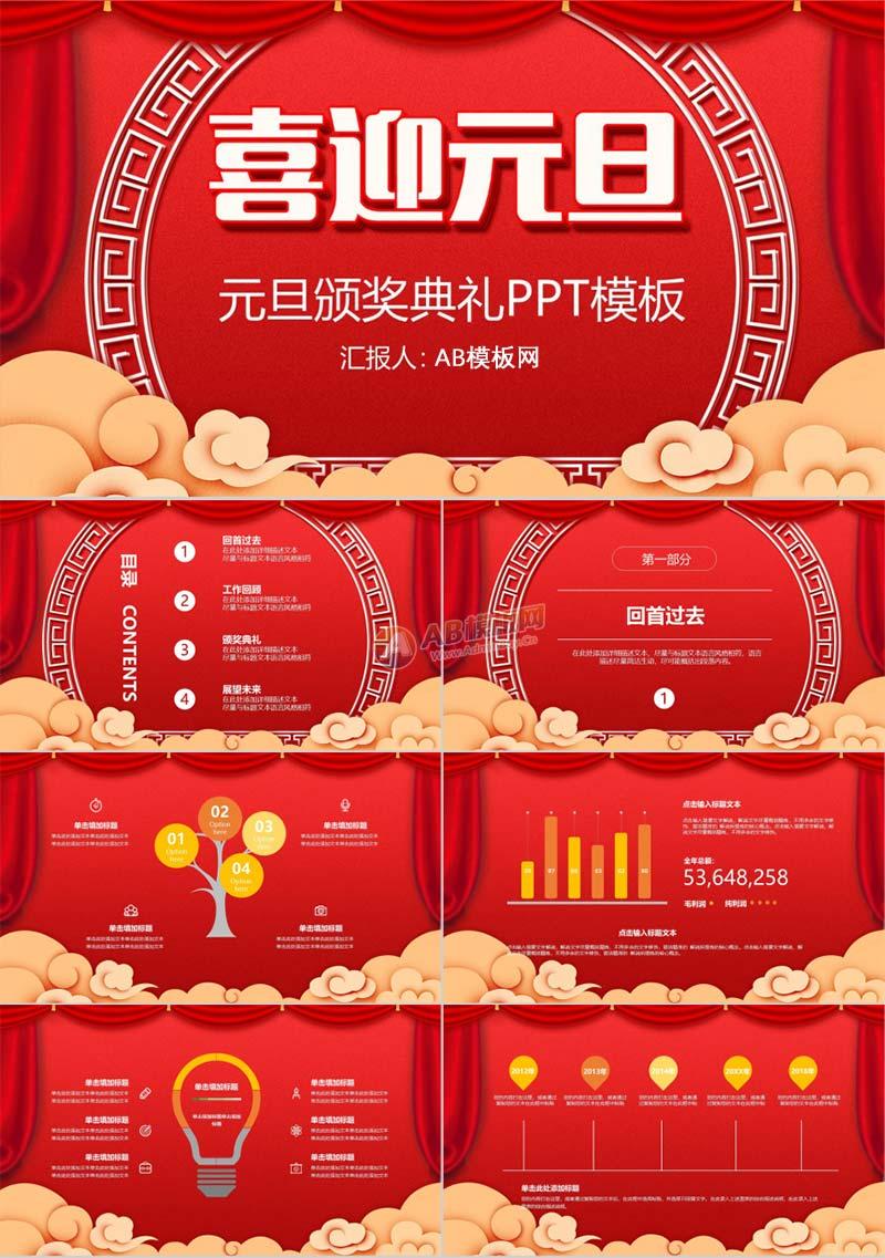 红色喜庆中国风喜迎元旦元旦节颁奖典礼PPT模板