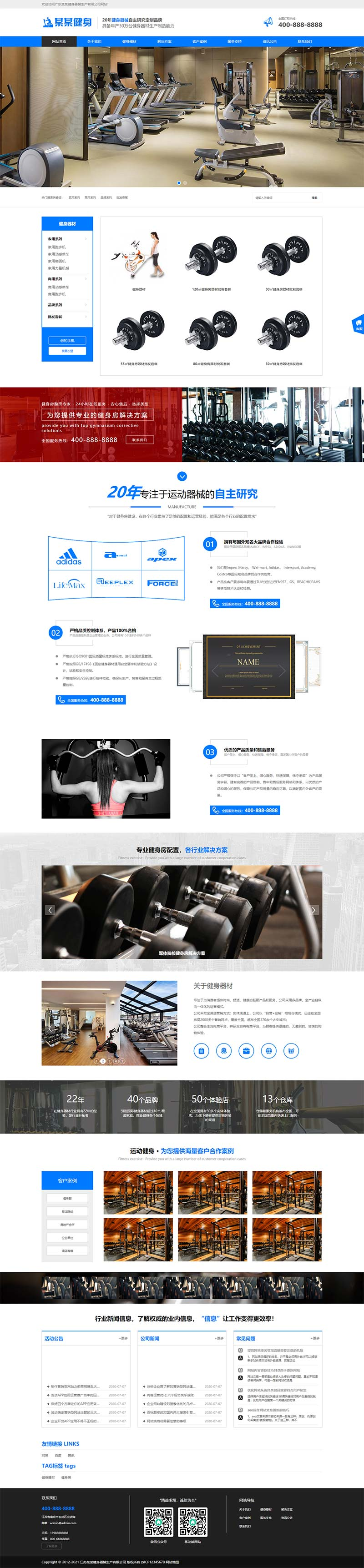 (自适应手机端)响应式营销型运动健身器械生产类织梦模板 蓝色健身器材网站模板下载