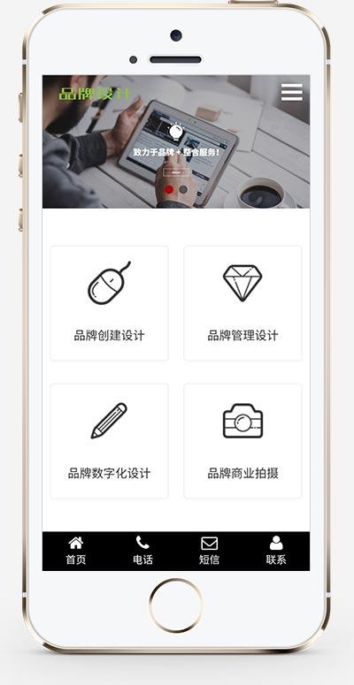 (自适应手机版)网络品牌广告设计类网站织梦模板 品牌设计公司网站模板下载
