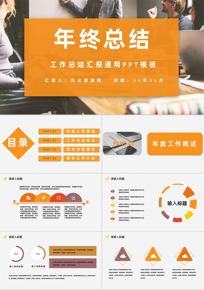橙色商务风格公司企业年终工作总结汇报PPT模板