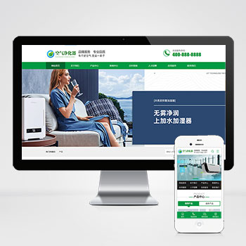 (带手机版数据同步)环保节能智能空气净化器类网站织梦模板 绿色节能环保类企业网站模板下载