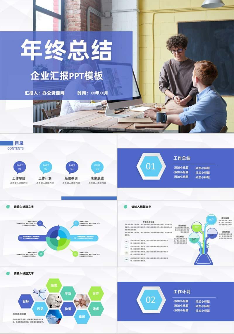 蓝色商务风格公司企业年终总结汇报PPT模板
