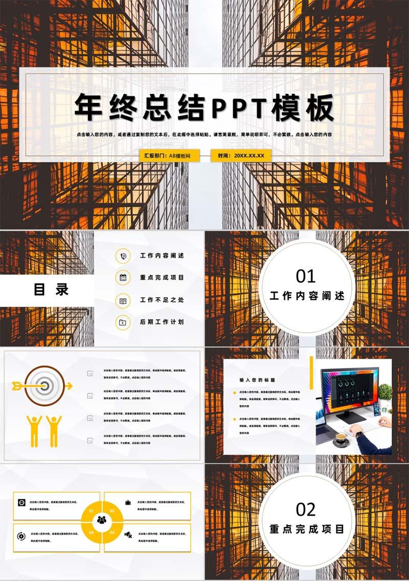 黄色炫酷创意风格企业公司年终总结年中工作总结汇报PPT模板