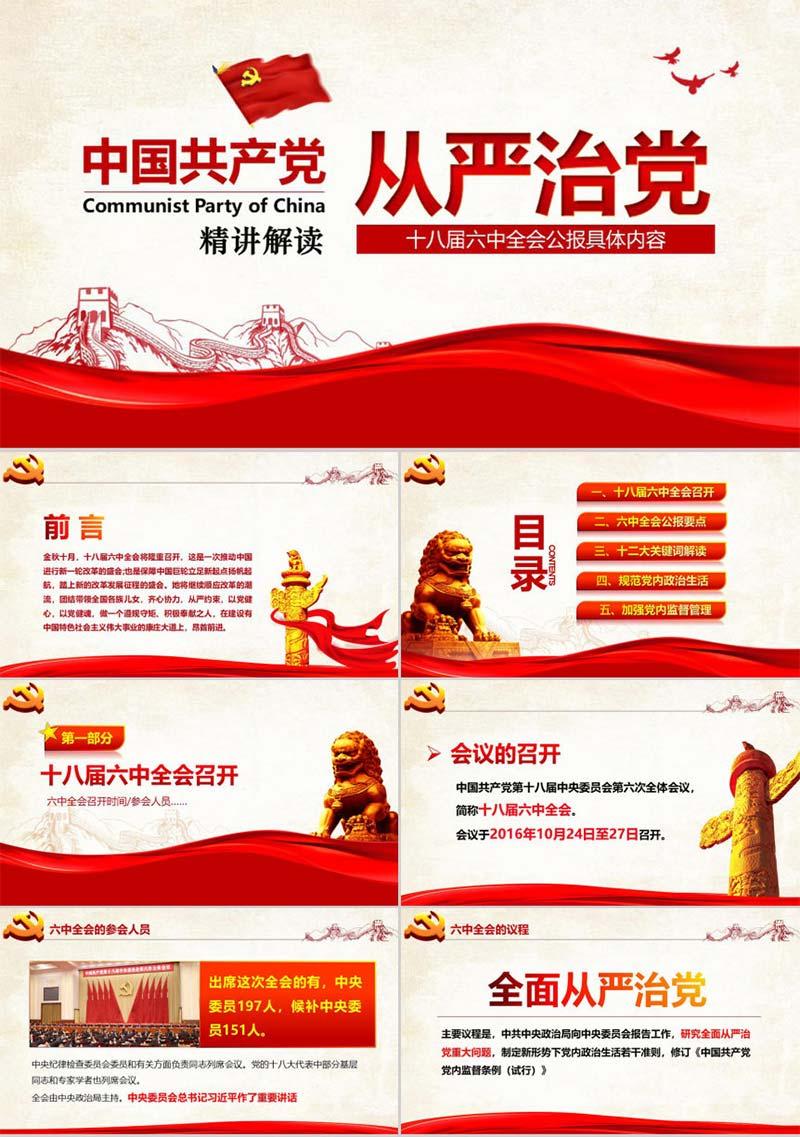 中国共产党精讲解读从严治党政府党建PPT模板