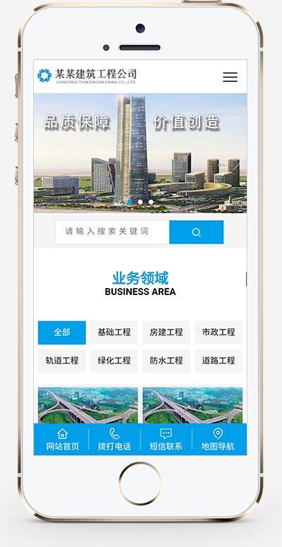 (带手机版数据同步)蓝色大气基础建设工程建筑织梦模板 基建设施工程公司网站模板下载