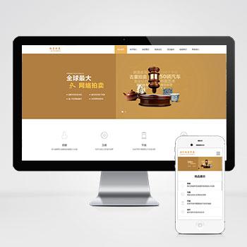 (带手机版数据同步)古玩拍卖展会类网站织梦模板 古董鉴定类网站模板下载