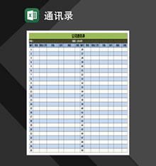 企业员工通用通讯录Excel模板