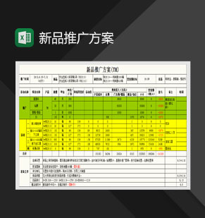 新品推广方案计划表Excel模板