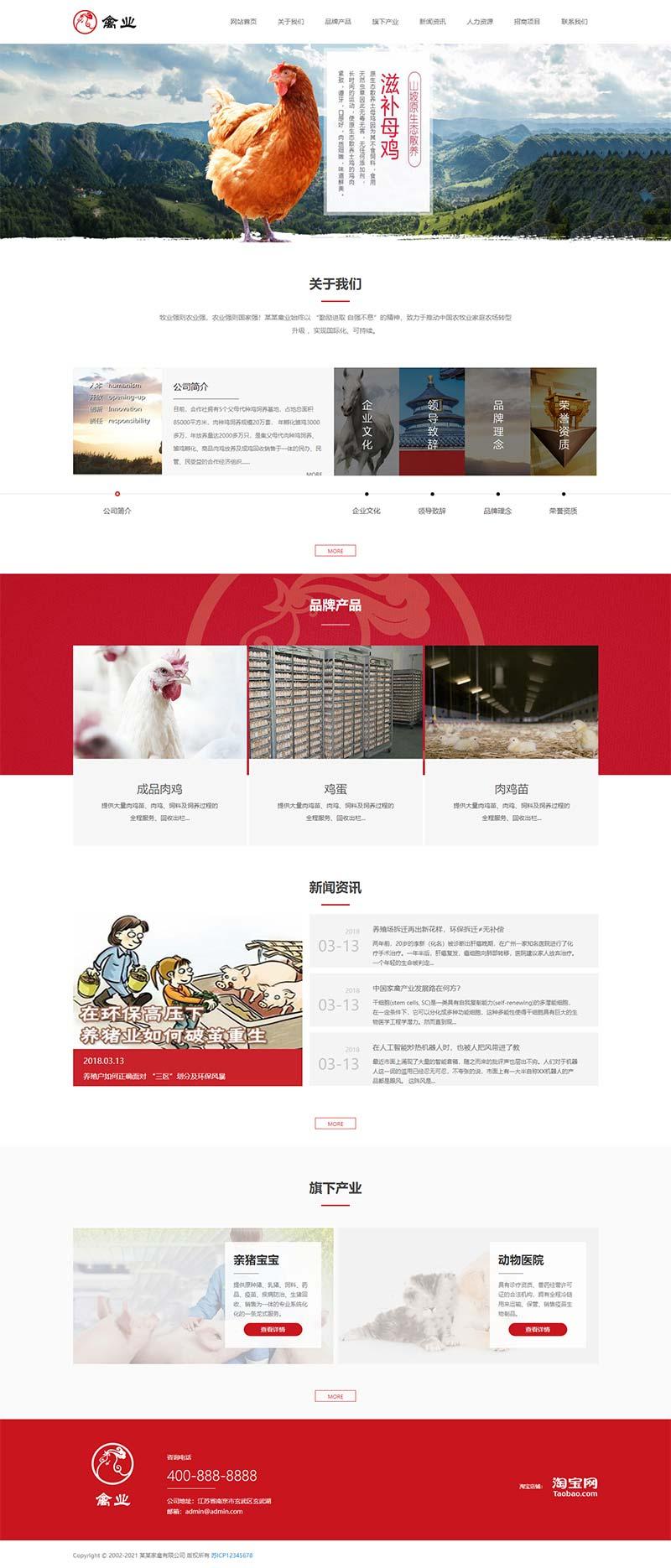 (自适应手机版)家禽饲养基地类网站织梦模板 响应式养殖企业网站模板下载