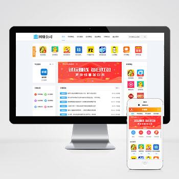 (带手机版数据同步)手机APP软件推广赚钱类织梦模板 手赚APP应用下载平台网站模板
