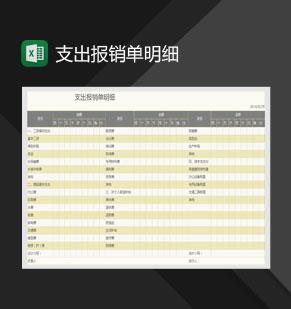 支出报销单项目明细Excel模板