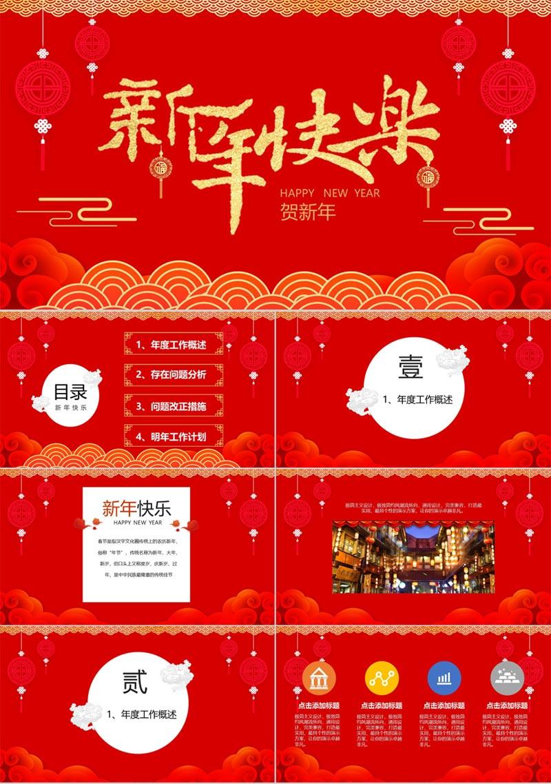 大红色喜庆中国风新年快乐迎新春贺新年PPT模板