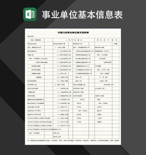 市直行政事业单位基本信息表格Excel模板