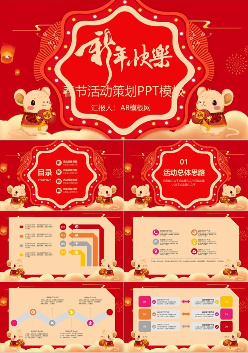 手绘喜庆新年快乐春节活动策划PPT模板