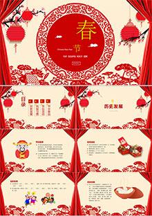 春节文化活动介绍宣传PPT模板