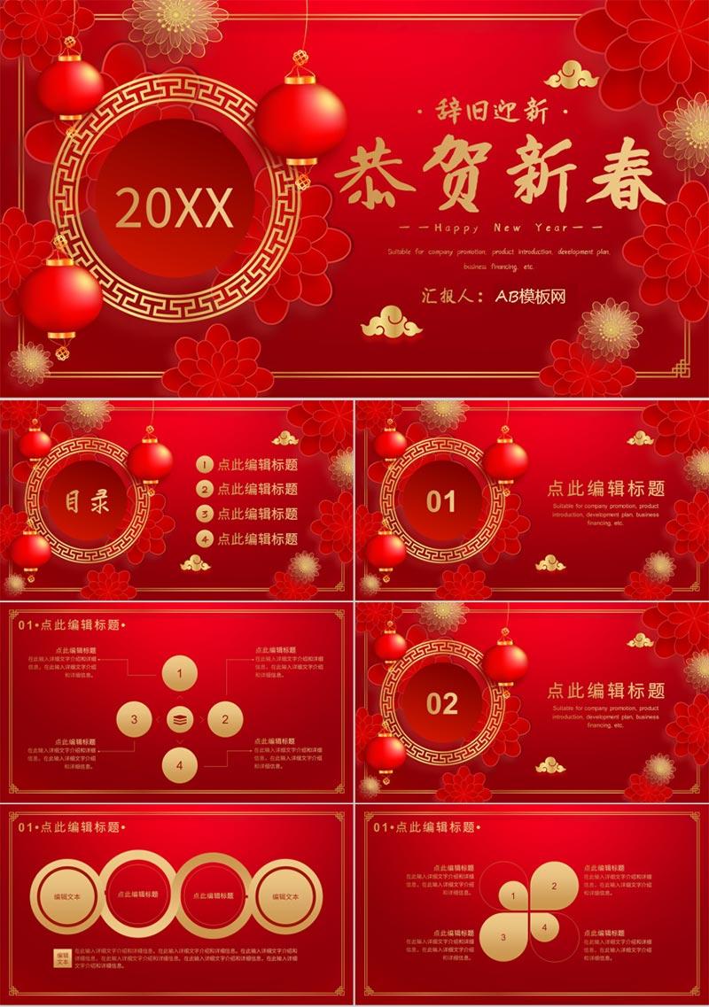 红色经典大气风格20XX年春节晚会活动策划PPT模板