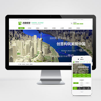 (带手机版数据同步)沙盘模型展示类网站织梦模板 建筑房产地型模型网站模板下载
