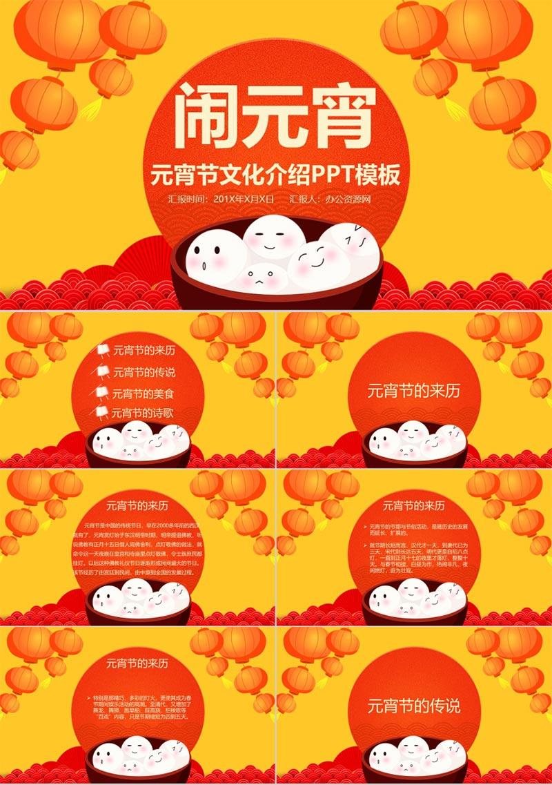 橙色中国风主题欢乐闹元宵元宵节传统文化介绍PPT模板